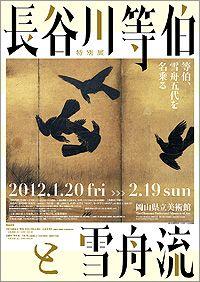 「長谷川等伯と雪舟流」展ポスター