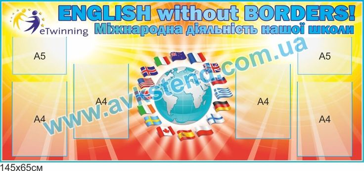стенди для кабінету іноземної мови, стенды для кабинета иностранного языка, стенди для кабінету англійської мови купити, кабінет англійської мови, стенди для шкільних кабінетів замовити, стенды для кабинета английского языка купить, кабинет английского языка, стенды для школьных кабинетов заказать