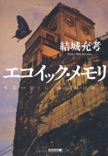 エコイック・メモリ (光文社文庫):Amazon.co.jp:本