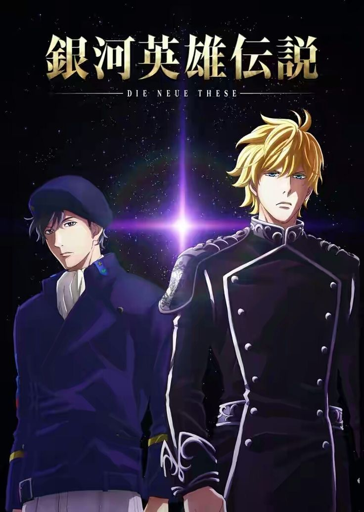 The Legend of the Galactic Heroes Anime Reveals Trailer And Premiere Date.