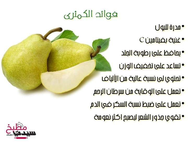 فوائد الكمثري Healthy Nutritious Natural Teas Natural Supplements