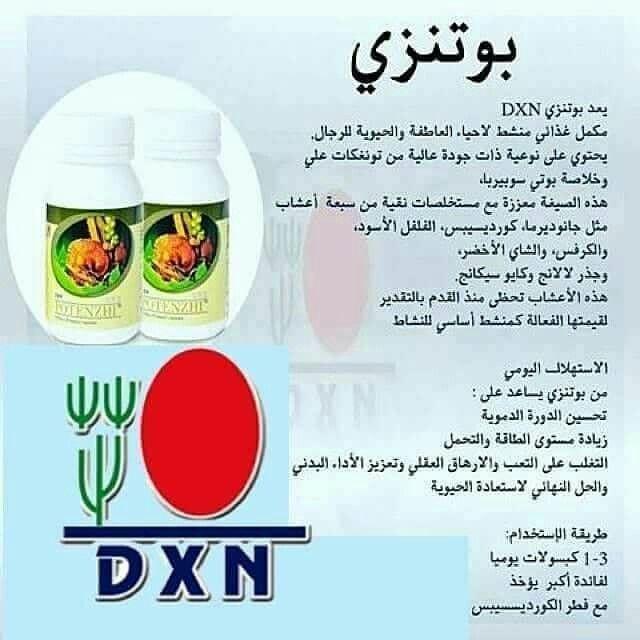 Pin By Jawhara Omar On Dxn منتجات Healthy Drinks Healthy Food