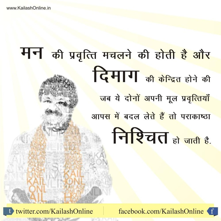Kailash Vijayvargiya - Mind Thoughts