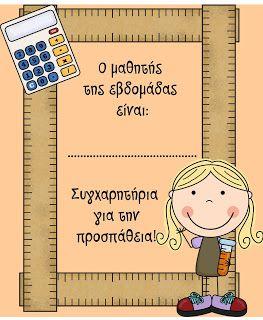 Greek4Kids: Classroom Decoration: Student of the Week