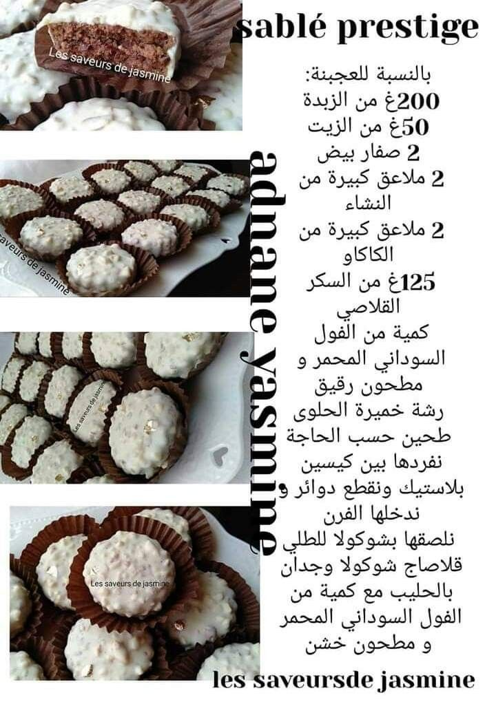 Pin By Latoufe Tek On Gateaux Algerian Recipes Biscuit Cookies Eat