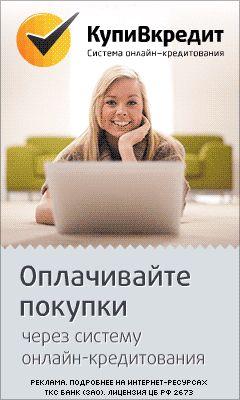 """Уважаемые гости!  Напоминаем Вам, что вы можете оформить путевку в кредит при использовании сервиса он-лайн бронирования. КупиВкредит- простой, удобный и современный способ покупки товаров в интернете. Для оформления путевки в кредит необходимо пройти все шаги он-лайн бронирования и в конце нажать на кнопку """"КупиВкредит"""", в открывшемся окне необходимо заполнить все поля и ждать решение о выдаче кредита."""