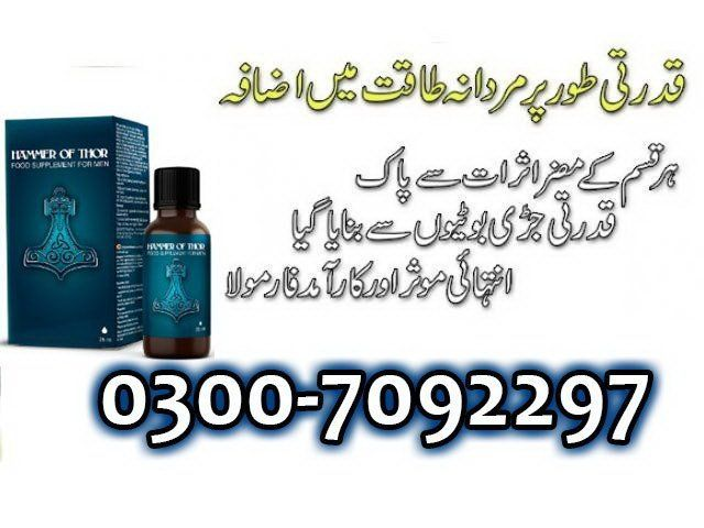 hammer of thor oil - Hammer Of Thor Oil price in Pakistan ...