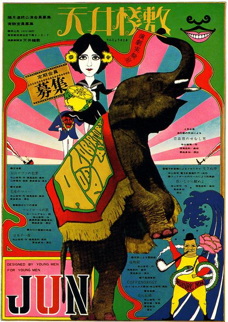 Tadanori Yokoo Illustration  Poster for a theatrical performance. From Graphis Annual 69/70.
