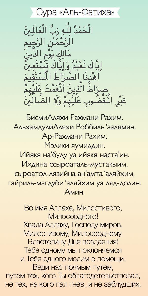 Скачать текст ясин на арабском