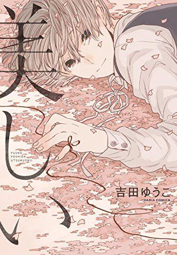 美しい (Dariaコミックス) 吉田 ゆうこ http://www.amazon.co.jp/dp/4861348331/ref=cm_sw_r_pi_dp_itgwwb1NKGXYB