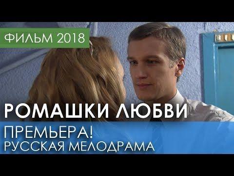 красивая премьера 2018 новинка ромашки любви русские