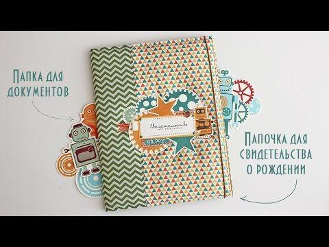 Скрапбукинг Мастер-класс Папка для свидетельства о рождении / Папка для документов - YouTube