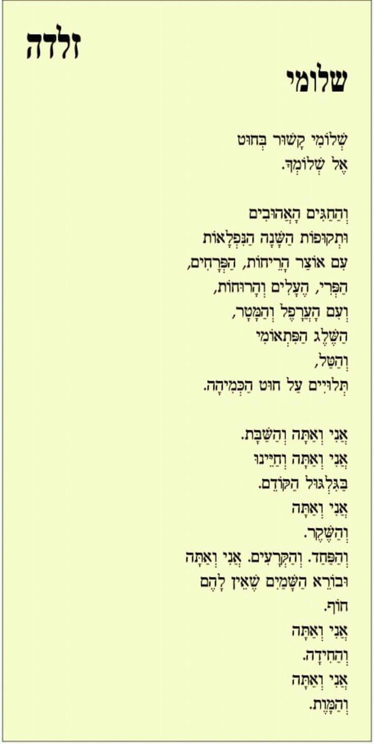 Shemesh Word: Pin By Keren Shemesh On מילים