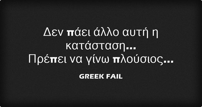 ΟΧΙ ΣΤΟ EURO - GREEK FAIL