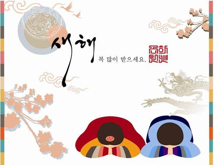 〈 TRADITION - SEOLLAL ( 설날)〉 Joyeux Seollal à tous et à toutes !!! Et oui nous entrons aujourd'hui le 08.02.2016 dans l'année Lunaire et l'animal de l'horoscope qui le symbolise cette année, c'est le singe... ! La fête de Seollal s'écrit (Seol Nal 설날), mais se prononce Seollal. Suite de l'article sur notre page Facebook. ┄┄┄┄┄┄┄┄ www.twitter.com/HanllyU Sources & Crédits : allevents.in / wikipedia