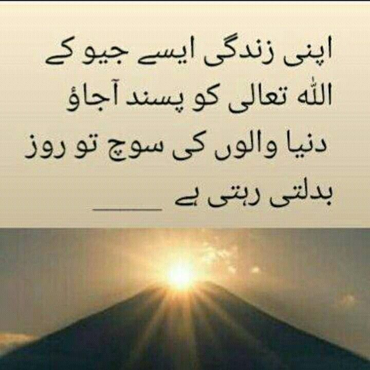 Quotes In Urdu: 970 Best Images About Urdu Quotes & Sayings On Pinterest
