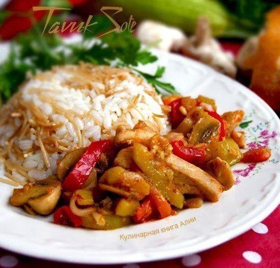 Соте с курицей и грибами (турецкая кухня)  Куриная грудка, пропитанная соками и ароматами овощей.... соте по-турецки...  Понадобится:  куриная грудка - 1 шт. кабачок средний - 1 шт. морковь средняя - 1 шт. луковица большая - 1 шт. помидор большой - 1 шт. грибы - 250 г перец красный - 1 шт. раст. мало - 50 мл соль - 1 ч.л. перец черный - 0,5 ч.л. перец красный горький - 1 ч.л.  Приготовление:  Готовить на среднем огне. На разогретую сковороду налить раст. масло, добавить куриную грудку…