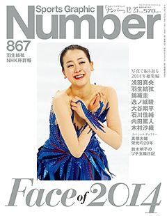 Face of 2014~写真で振り返る2014年総集編~