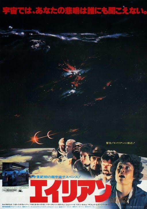 Japanese Movie Posters: 1970s    Alien (B)  USA, 1979  Director: Ridley Scott  Starring: Sigourney Weaver, Tom Skerritt, John Hurt, Harry Dean Stanton, Ian Holm