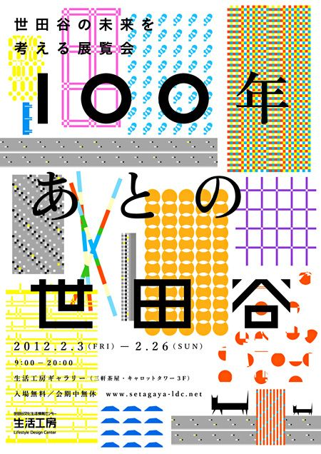 Setagaya after 100 years: exhibition poster