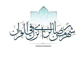 تهنئة رمضان 2021 بطاقات معايدة بمناسبة شهر رمضان Ramadan Greeting Cards Cards