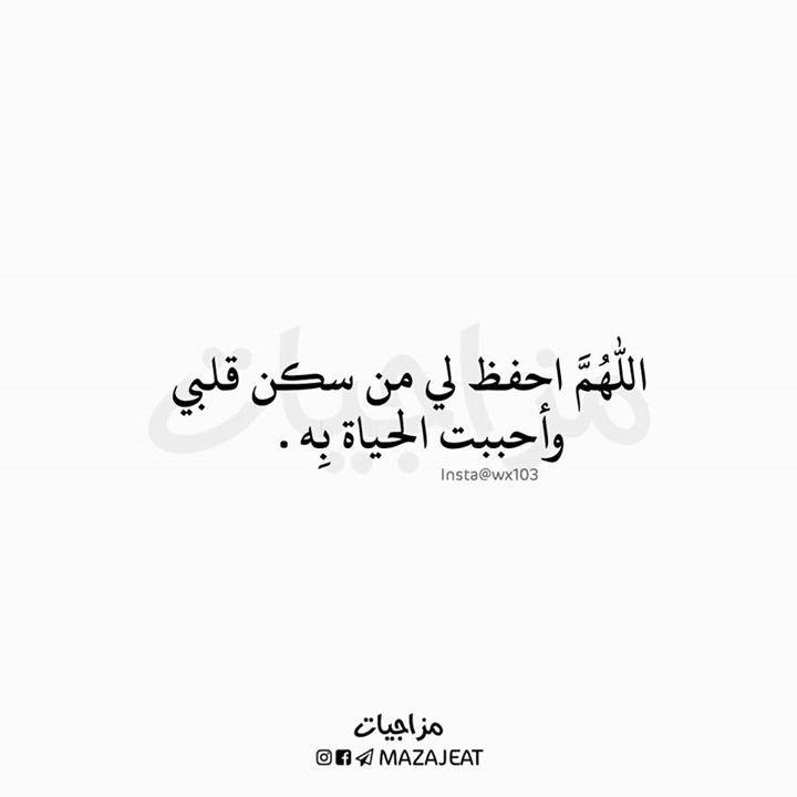 اللهم صباحكم سعادة Sajad Arabic Quotes Quotes Sayings