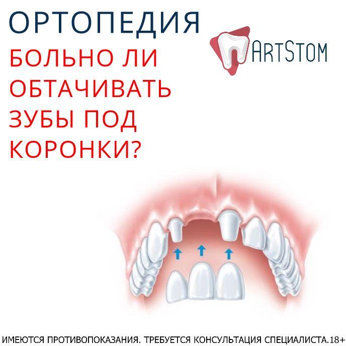 Когда возникает необходимость в протезировании, без процедуры подготовки зубов не обойтись. ОБТАЧИВАНИЕ или ПРЕПАРИРОВАНИЕ — это выравнивание поверхности твердых тканей зуба. Часто именно этого этапа боятся пациенты и интересуются, больно ли это. Итак, детально узнаем об обтачивании и его особенностях.  Подготовительный этап необходим для придания правильной формы будущим протезам, для прочной их фиксации, крепкого прилегания к родному зубу. ☝Поэтому процедуру должен выполнять…