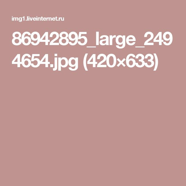 86942895_large_2494654.jpg (420×633)