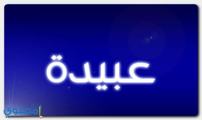 معنى اسم عبيدة وصفات شخصيته Obaida معاني الاسماء Abidh Obaida Neon Signs Neon Signs