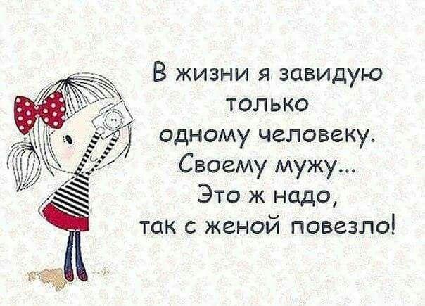 Муж-везунчик)
