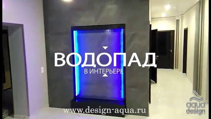 Водопад для квартиры