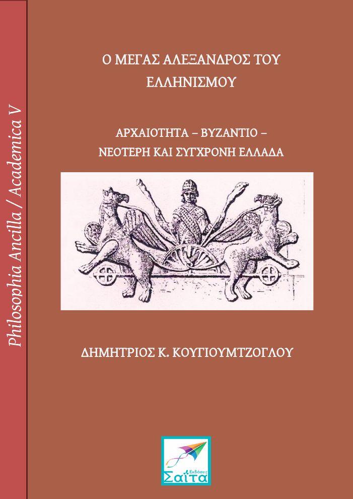 O Μέγας Αλέξανδρος του Ελληνισμού, Αρχαιότητα, Βυζάντιο, Νεότερη και σύγχρονη Ελλάδα, Δημήτριος Κ. Κουγιουμτζόγλου, Εκδόσεις Σαΐτα, Νοέμβριος 2016, ISBN: 978-618-5147-88-4, Κατεβάστε το δωρεάν από τη διεύθυνση: www.saitapublications.gr/2016/11/ebook.209.html