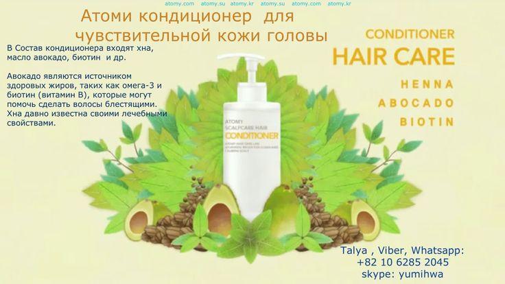 Атоми  шампунь и кондиционер для чувствительной кожи головыAtomy scalp s...