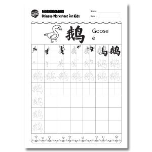 chinese writing sheets 2017-8-2 you can use the chinese new year theme to teach about place value this section is based on the chinese numeration system and place value by frederick uy (published in teaching children mathematics) how to write chinese numbers writing chinese characters to represent numbers (rules.