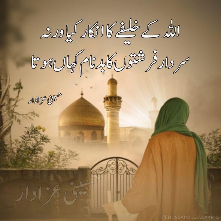 Quran Islamic True Shia Sms Poetry Panjtan Pakع Related Poetry Zahoor Shahadat Poetry