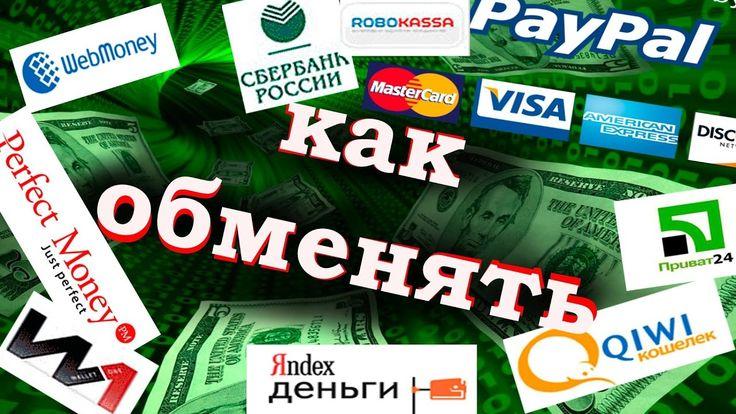 World wide pay .  Обменник валюты и как с ним работать