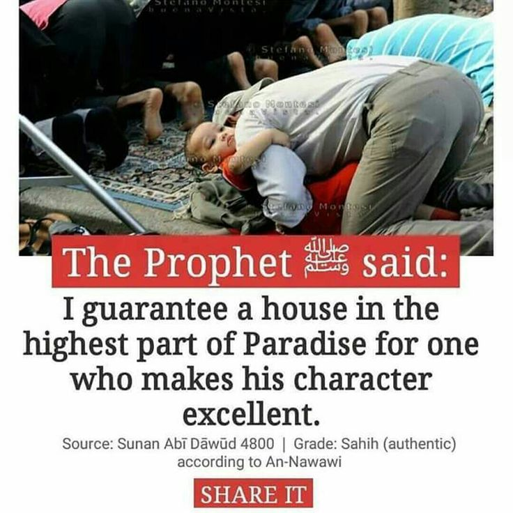 """""""I guarantee ahouse in the highest part of Paradise for one who makes his characterexcellent."""" - Prophet Muhammad (PBUH)"""