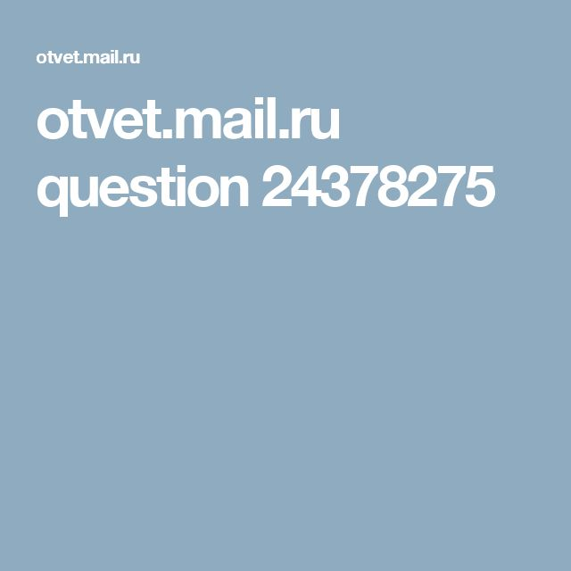 otvet.mail.ru question 24378275