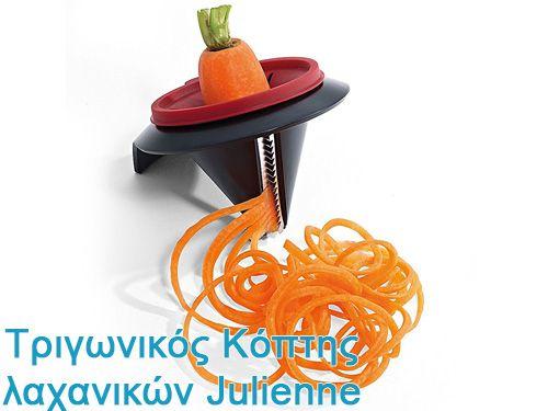 Τριγωνικός Κόπτης λαχανικών Julienne