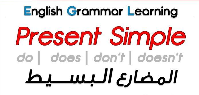 تعليم انجليزي اهم قواعد الانجليزي Present Simple Tense Simple Present Tense Education English Learning