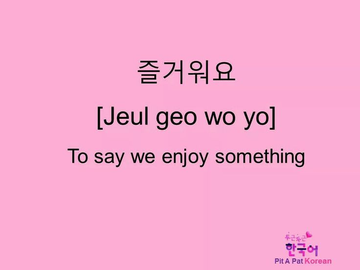 210 best Learning Korean images on Pinterest | Korean language ...