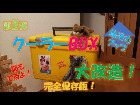 クーラーボックス大改造 第2弾 - YouTube
