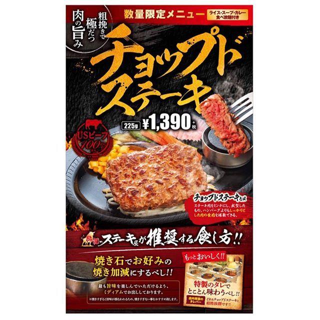 . \\\【新商品】紹介🔥/// . いつもご来店ありがとうございます😋✨ 5/23(火)より全店で販売開始した、 ✨✨チョップドステーキ✨✨ ((225gで1,390円+税)) . ステーキ肉を粗挽きミンチにし、ハンバーグよりもしっかりとした肉の食感を味わうことができます😆✨ . ぜひお召し上がりください\( ˆoˆ )/ . #新商品 #チョップドステーキ #粗挽き #伝説のステーキ屋 #伝説のすた丼屋#ステーキ #steak #肉 #飯テロ #グルメ #がっつり #豪快 #ステーキ素敵 #熟成肉 #溶岩焼き #富士山の溶岩石 #カレー食べ放題 #タレバー #スープバー #食べ過ぎ注意 #満腹 #腹いっぱい #美味しい #国分寺#上尾#瑞穂#稲城#昭島#ご来店お待ちしております