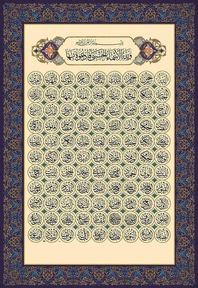Hat ve Tezhib; أسماء الله الحسنى  Allah'ın Güzel İsimleri..