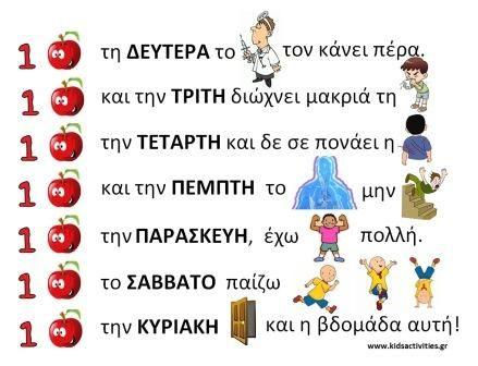 Ένα μήλο κάθε μέρα! :: kidsactivities.gr