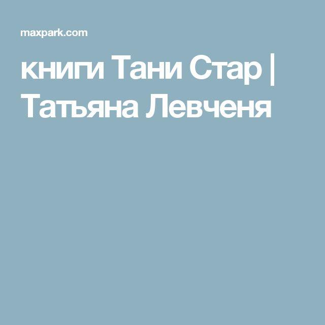 книги Тани Стар   Татьяна Левченя
