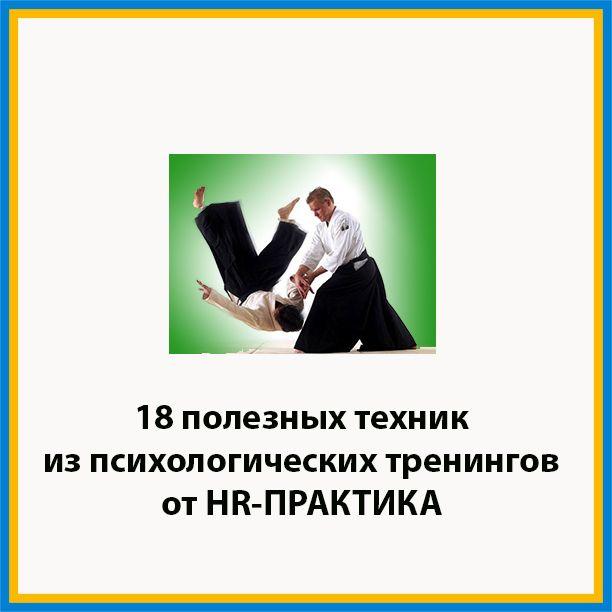 Психологический тренинг - 18 самых полезных техник. http://hr-praktika.ru/blog/instr/psihologicheskij-trening/