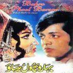 Baharon Phool Barsao (1972) (Urdu)