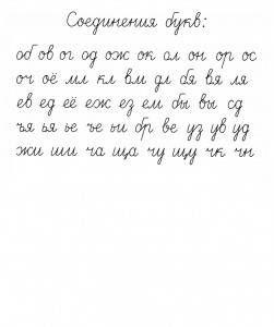 образец правильных соединений букв, писать слоги прописью скачать бесплатно