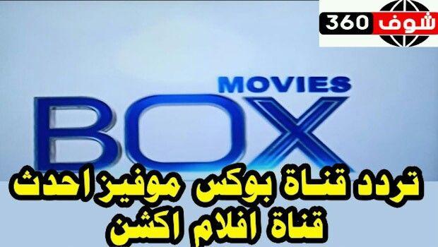 تردد قناة بوكس موفيز 2020 Box Movies الجديد على النايل سات شوف 360 الإخبارية Gaming Logos Nintendo Wii Logo Movies
